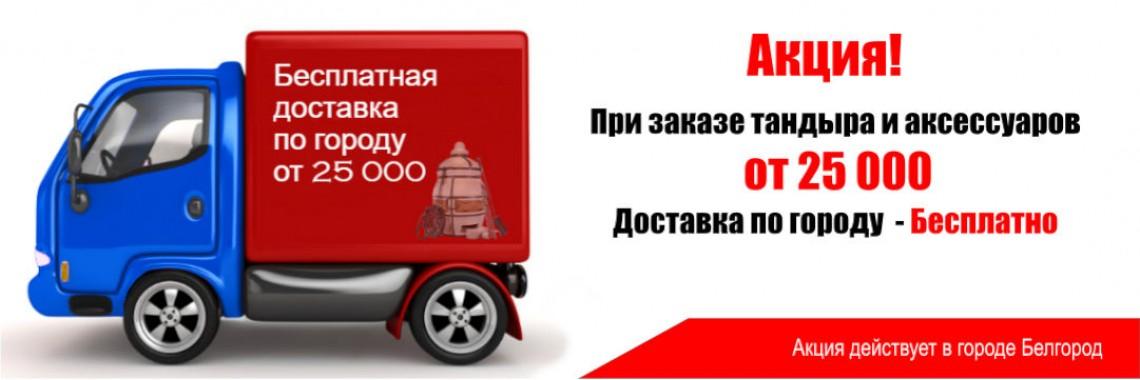 Бесплатная доставка тандыров от 25 000